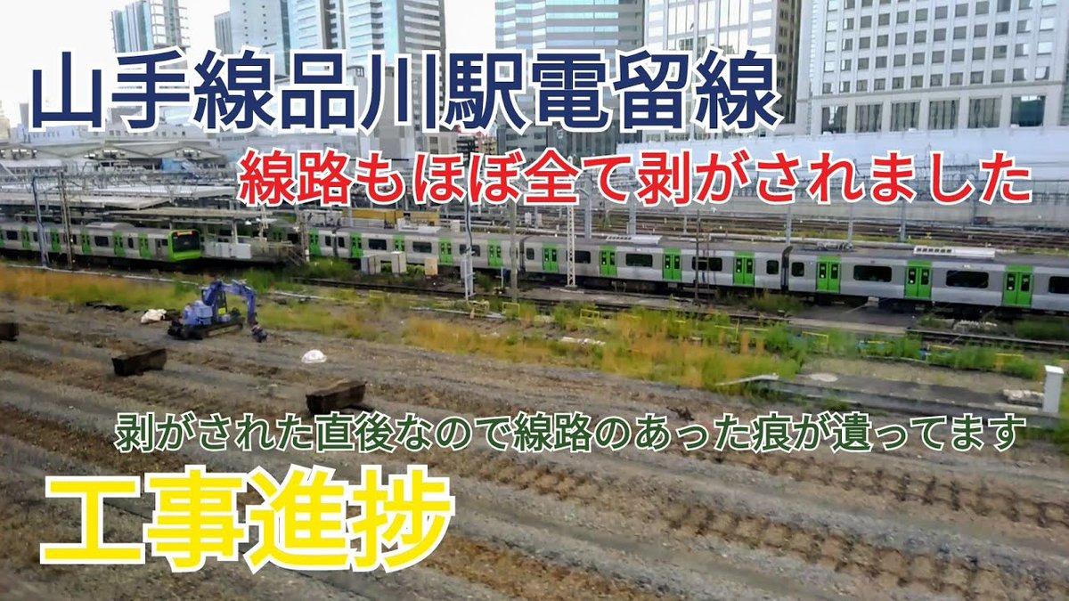 駅 開発 品川 再