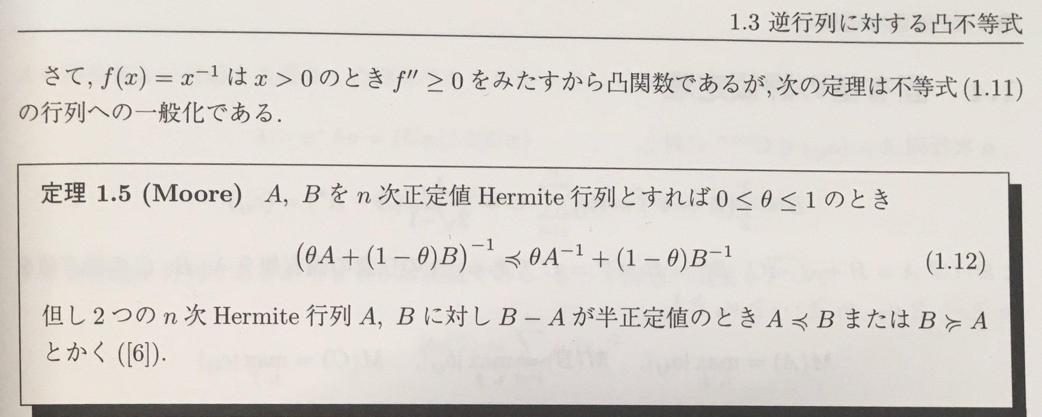 値 行列 正定 2次形式と行列の定値性について