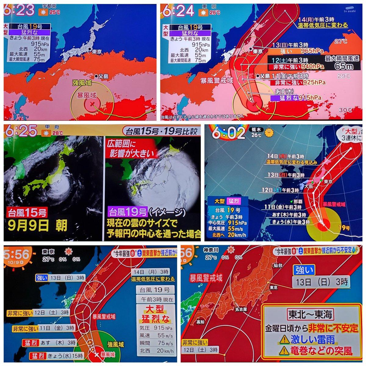 一番当たる天気予報 東大和市