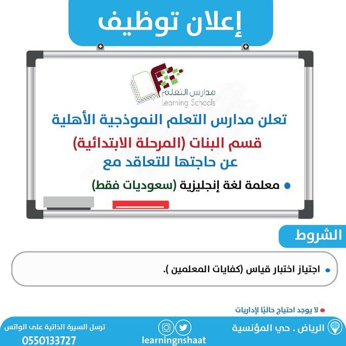 تعلن #مدارس_التعلم بالرياض حي المونسية عن وظائف للنساء  - معلمات لغة انجليزية  #وظائف_نسائية #وظائف_الرياض #معلمات