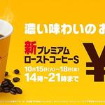 マックに行く人朗報、来週ホットコーヒーが無料で試せるぞ!
