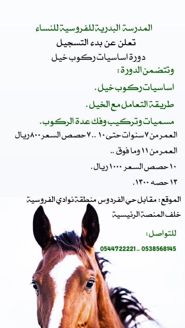 Albadriyah Equestrian School Albadriyah J Twitter