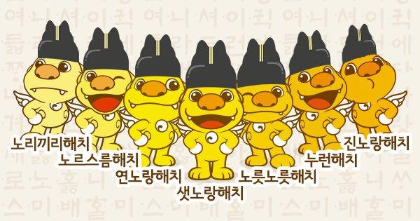 노랑도 다 같은 노랑이 아니치 💛축 573돌 한글날💛 행사 모음!👉 blog.seoul.go.kr/221666148586 #위대한_우리말 #한글날