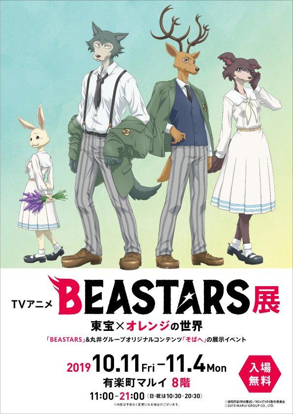 「TVアニメ『BEASTARS』展~東宝×オレンジの世界~」を、有楽町マルイで開催!