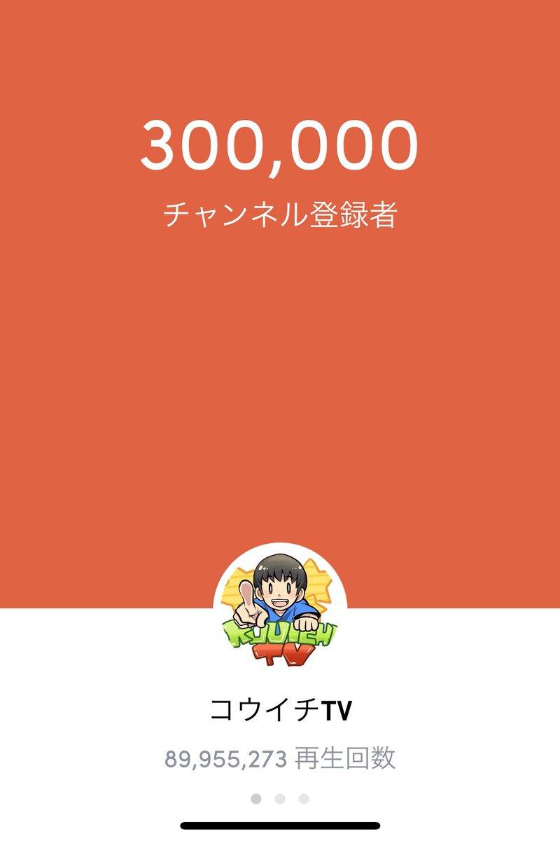 30万人いった