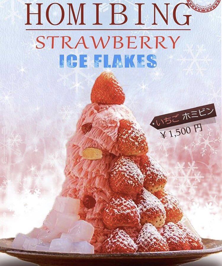大阪府難波にある韓国デザートカフェ「HOMIBING」で冬季限定で発売されている苺がたっぷりのった「苺ホミビン」✨
