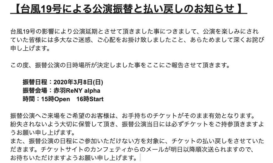 【超重要】台風19号の影響により中止となったしゃけみーワンマンライブ「Second ChapteR」について振替公演を『2020年3月8日(日)』に開催させていただく運びとなりました。振替公演日に参加できない方への払い戻しの連絡もさせていただければと思いますご確認の程よろしくお願い致します。