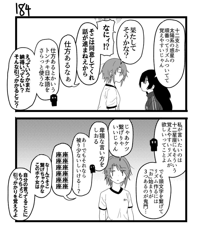 創作2コマ漫画 その184