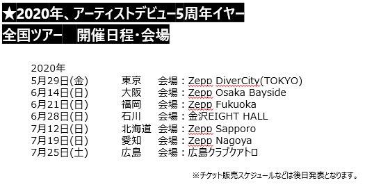 アーティストデビュー5⃣周年2020年🎉/全国ツアー開催決定✨&春、ミニアルバムリリース決定✨\5/29(金) 【東京】Zepp DiverCityからスタート!【大阪、福岡、石川、北海道、愛知、広島】へ会いに行きます👋春にはミニアルバムも!お楽しみにー!👉#早見沙織 ス