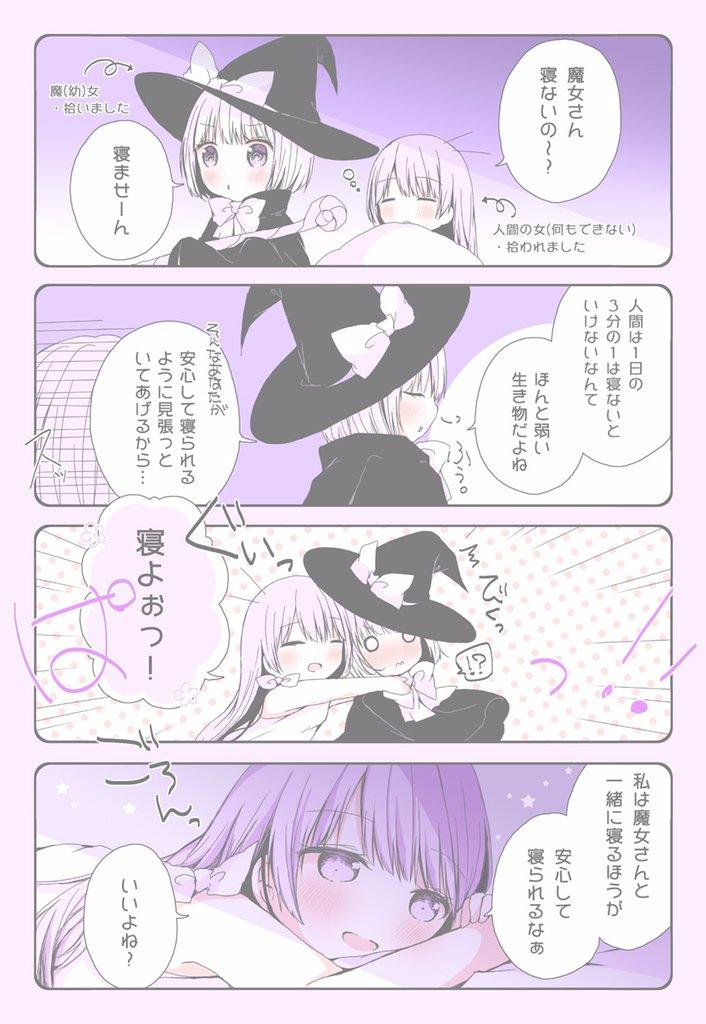 【百合漫画】魔(幼)女はお姉さんを拾いました。