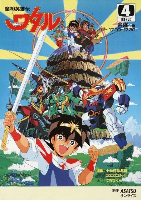 【新たな冒険】『魔神英雄伝ワタル』新プロジェクト始動!新作『魔神英雄伝ワタル 七魂の龍神丸』のPVを、「TAMASHII NATION 2019」で初公開すると発表した。