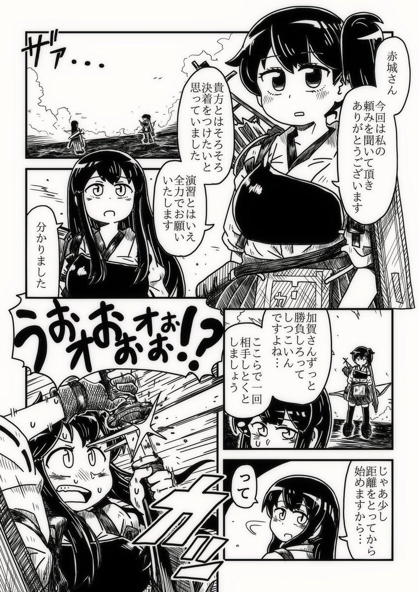 赤城さんと加賀さん「手合わせ」