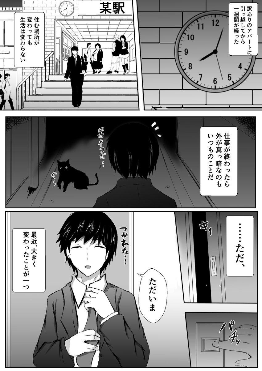 強メンタルの青年が引っ越し先のアパートで女幽霊に遭遇する漫画 2/2