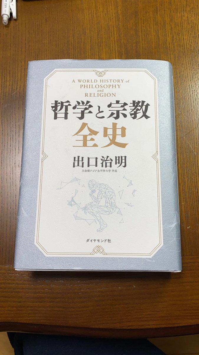 『哲学と宗教 全史』 広範な哲学・宗教史が丁寧にまとめられていて、大変面白く読めました。