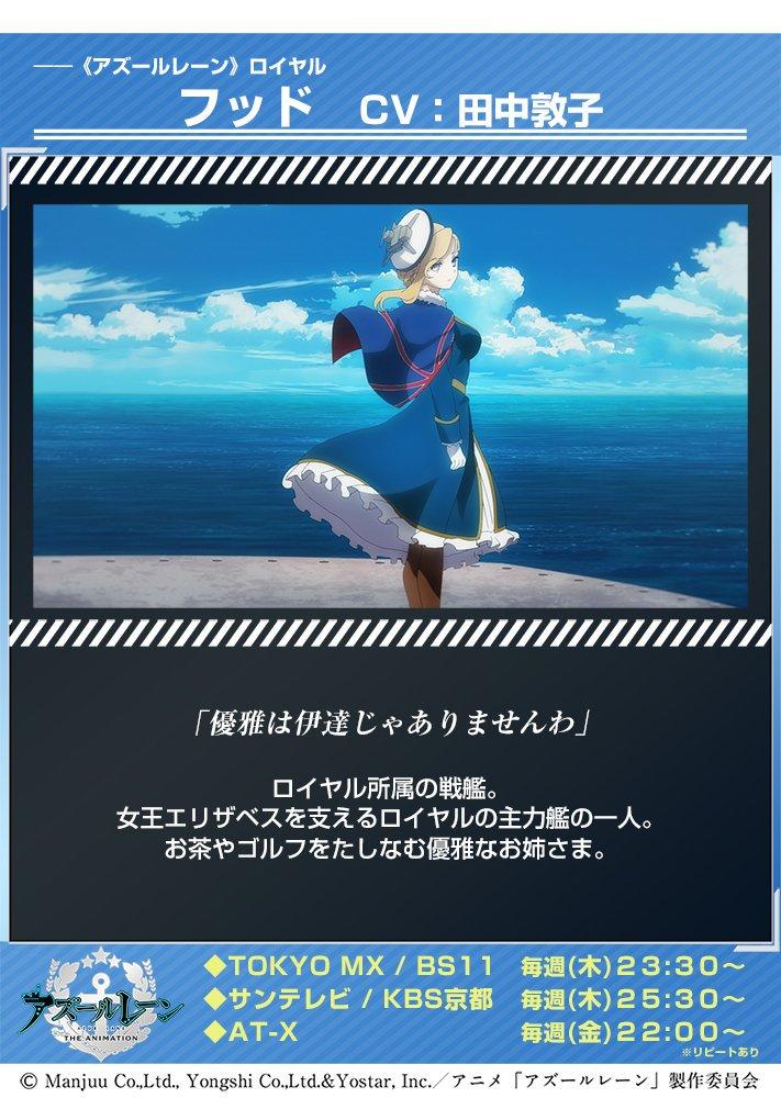 【フッド】CV:田中敦子――優雅は伊達じゃありませんわロイヤル所属の戦艦。女王エリザベスを支えるロイヤルの主力艦の一人。お茶やゴルフをたしなむ優雅なお姉さま。#アズレンアニメ #アズールレーン