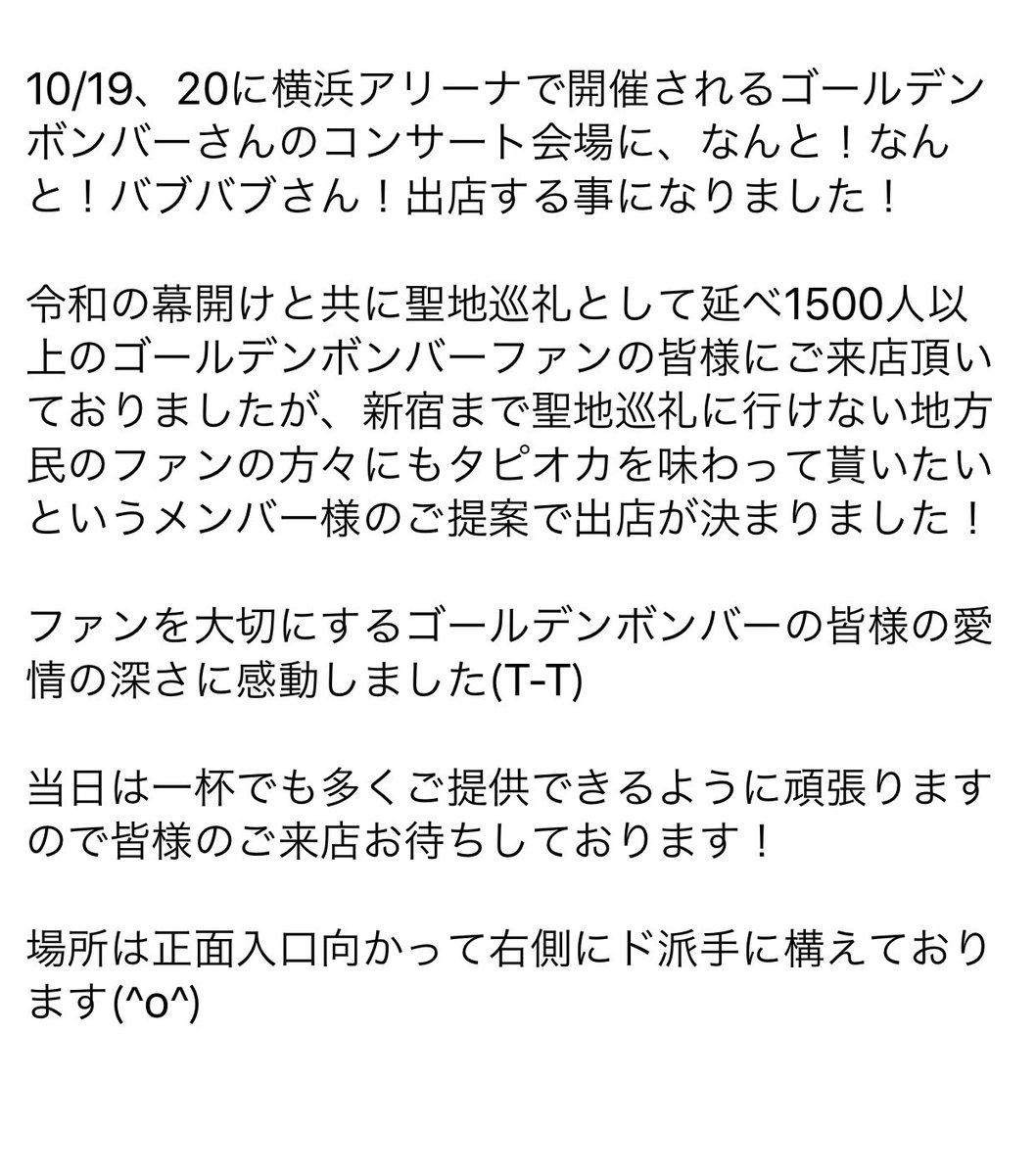 バブバブです♬告知です!!皆さん見て下さい!#ゴールデンボンバー #地方民ツアー#横浜アリーナ#バブリーバブルス#タピオカ