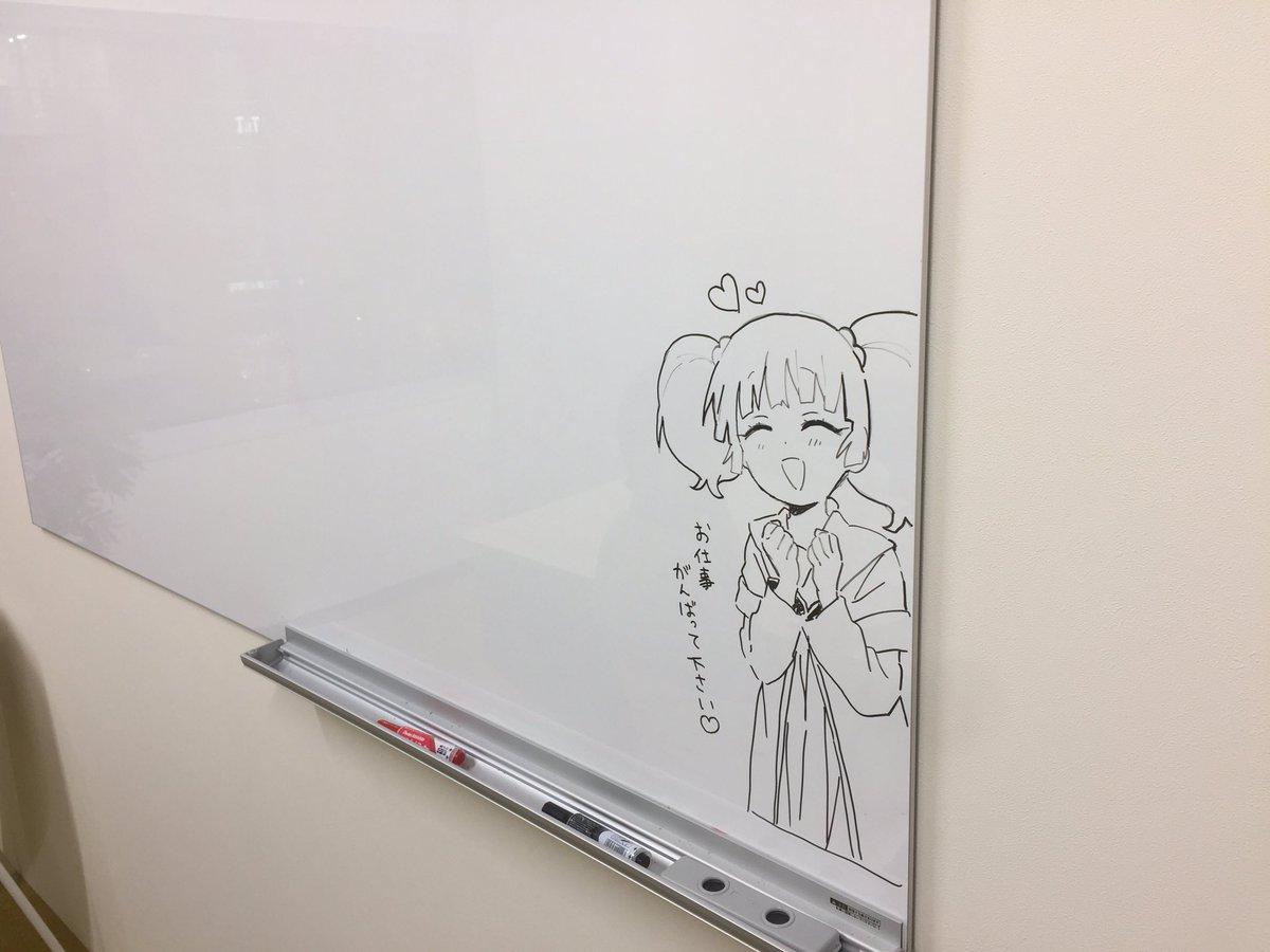 ちなつ「お仕事がんばってください♥」 これは絶対がんばる所ですね…! なもり先生、ありがとうございます! #yuruyuri #一迅社の会議室