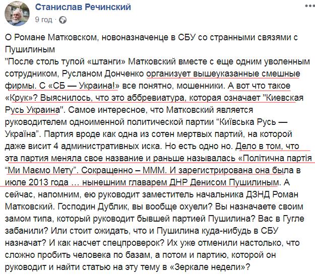 Кабмин уволил главу Госрегуляторной службы Ляпину - Цензор.НЕТ 4648