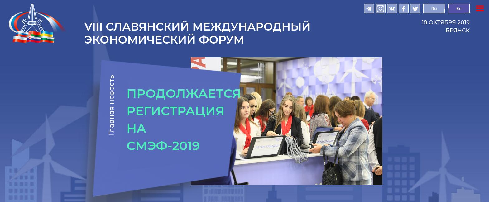 Славянский международный экономический форум 2020