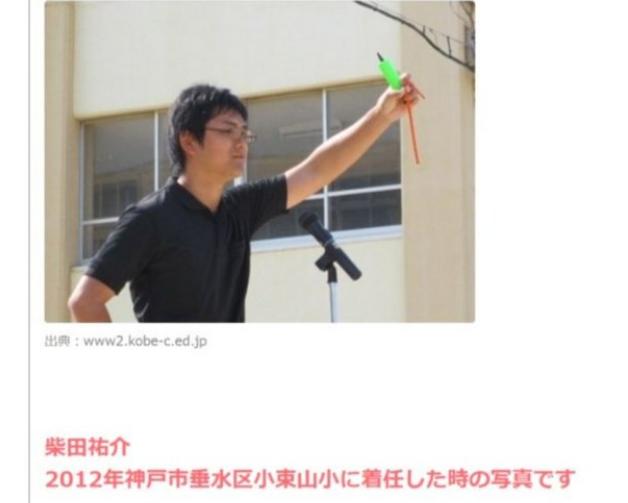 教師 いじめ 加害 者 柴田
