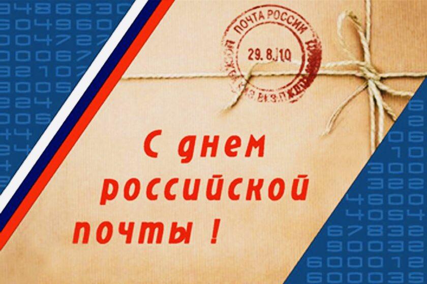 поздравление с праздником российской почты купальскую