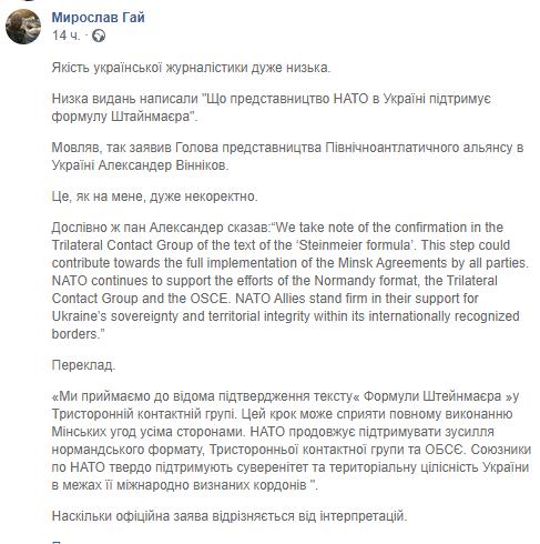 """""""Помовчіть, будь ласка"""", - голова Житомирської ОДА Бунечко підтримав """"формулу Штайнмаєра"""" і нагрубив активістам, які виступали проти - Цензор.НЕТ 4386"""