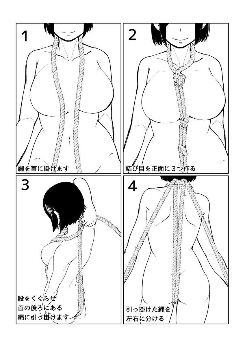 菱縄縛り SM出会い