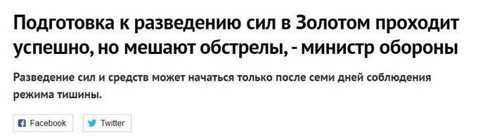 Конфликт полиции с добровольцами в Кременной: полиция открыла уголовное производство - Цензор.НЕТ 6582