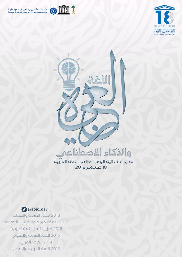 شعار الاحتفاء باللغة العربية 1440 Kaiza Today