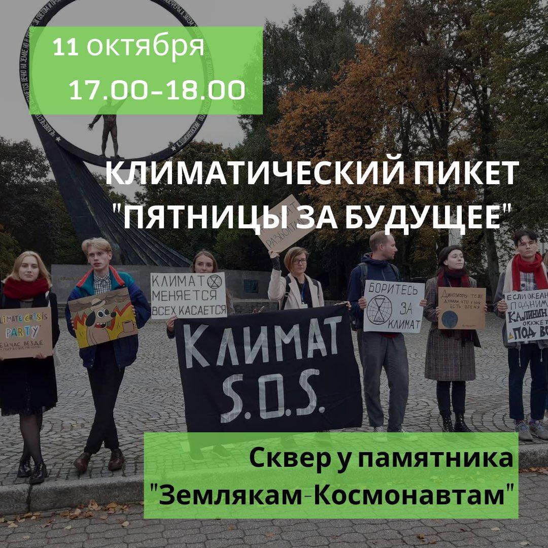 Климатический пикет в Калиниграде в эту пятницу! Не забывайте плакаты и зовите друзей💚