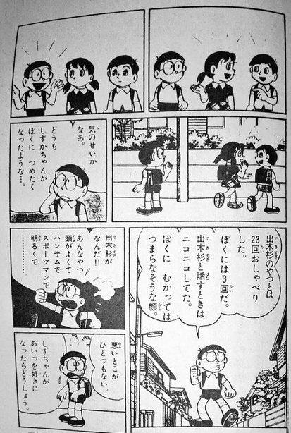 出木のび hashtag on Twitter