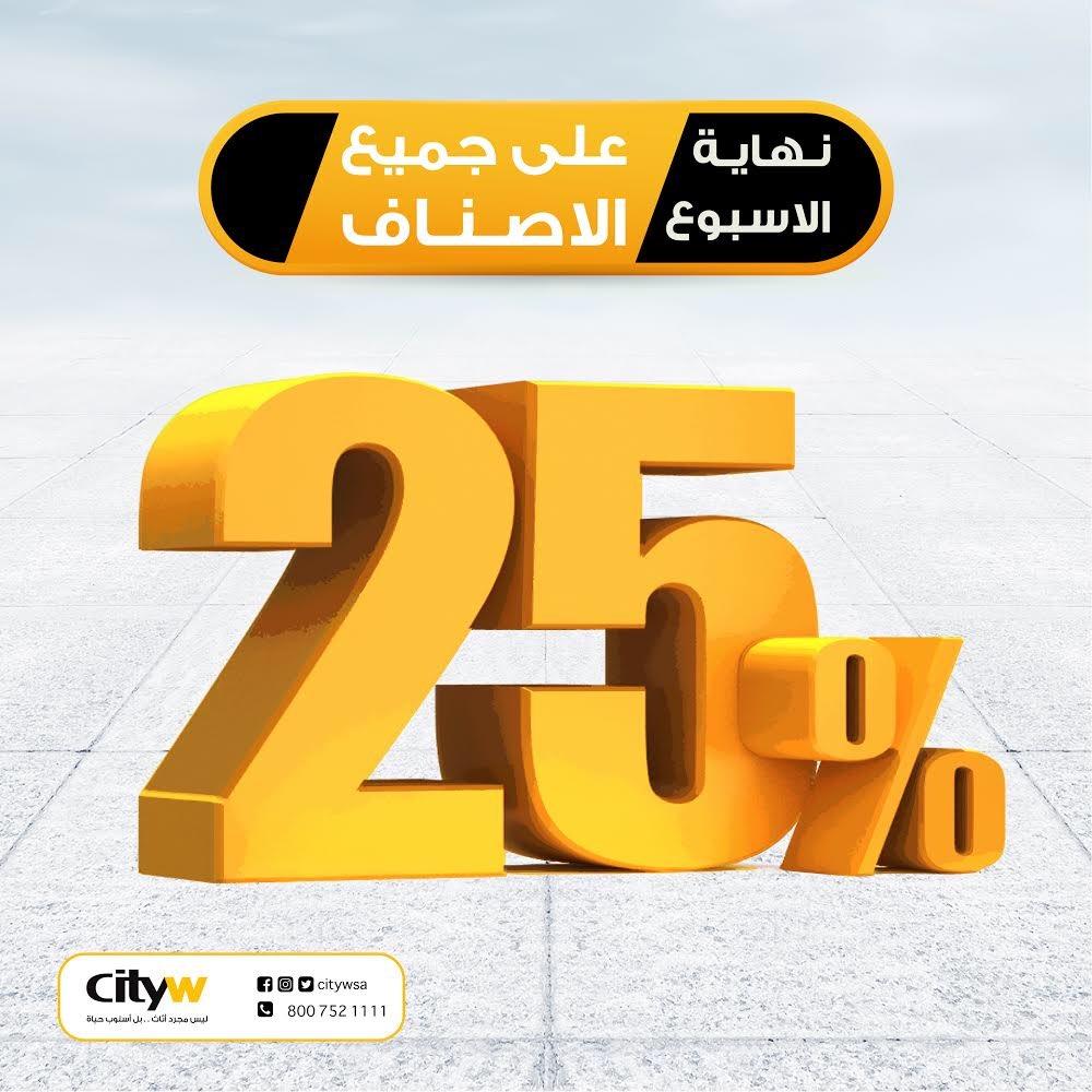 - اغتنم الفرصه ولمدة اربع  ايام فقط  الاستفادة بنسبة 25%  على جميع المنتجات ✨😍🤗🤩 1 - أكتوبر 10th, 2019