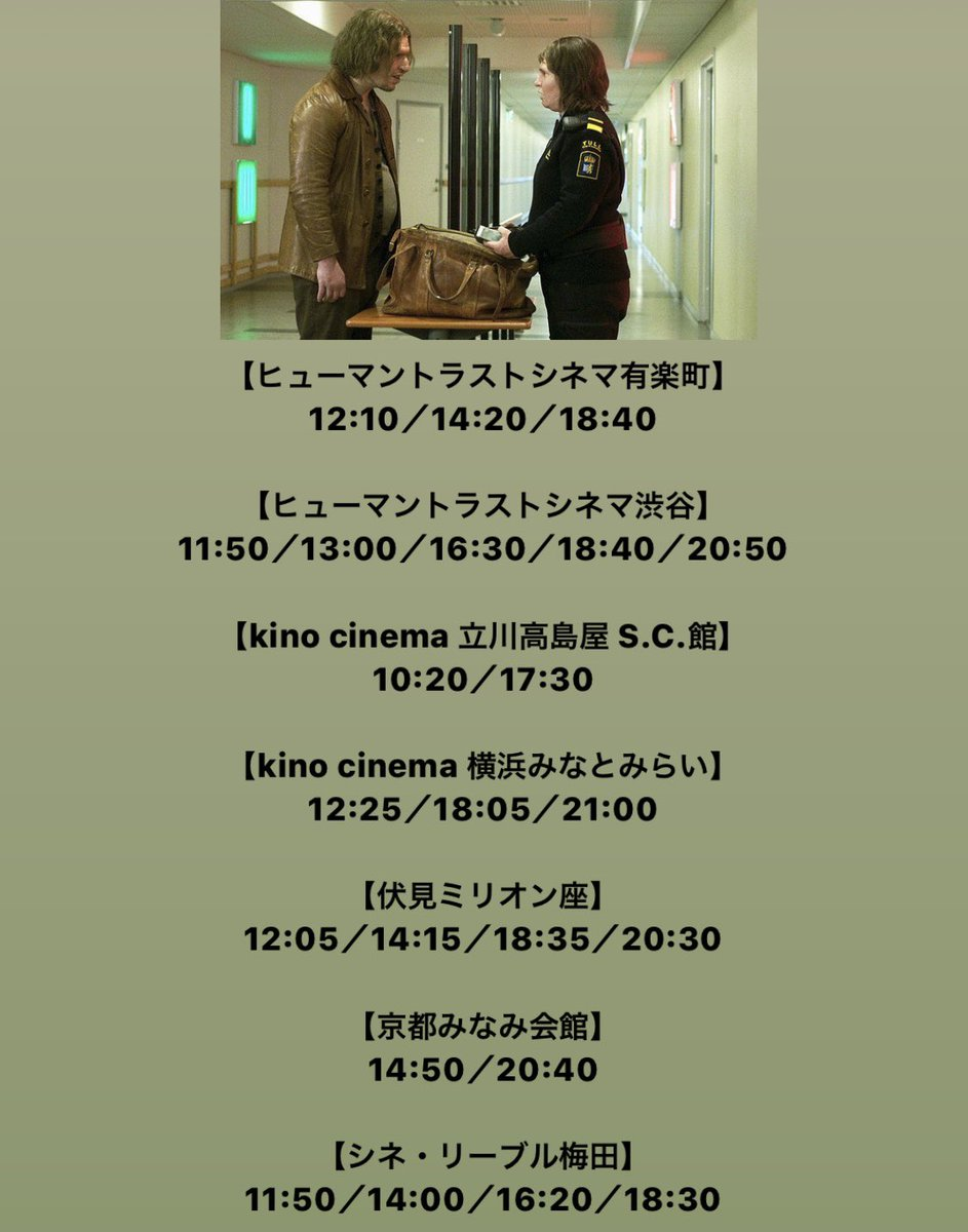 立川 高島屋 映画 館