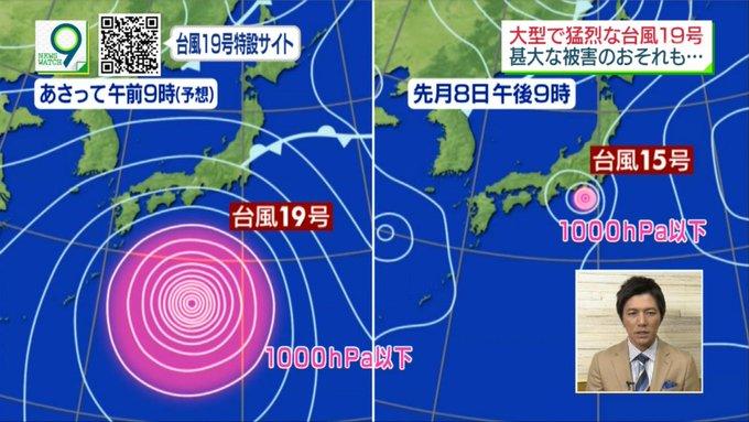 台風 19 号 やばい