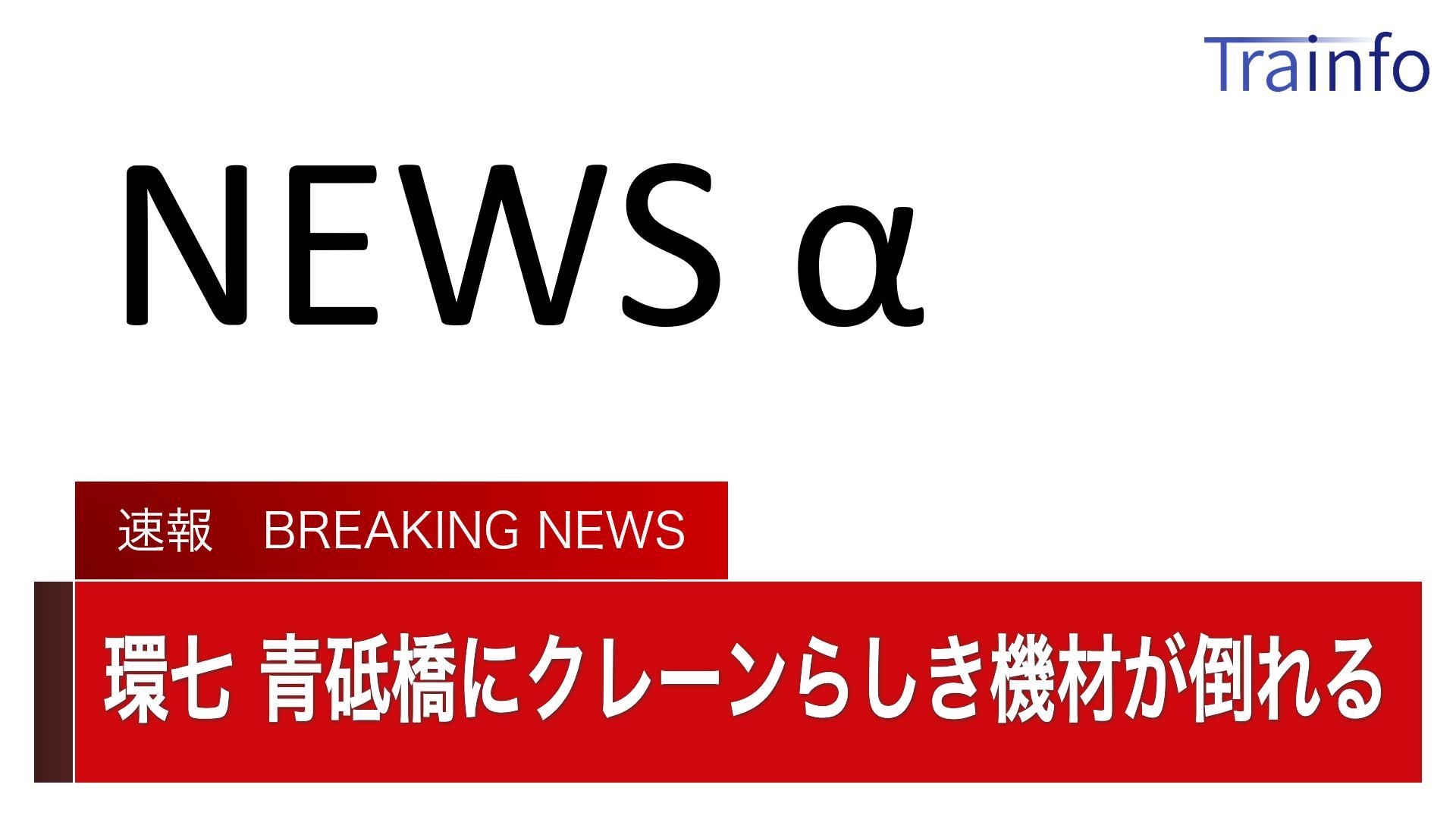 画像,■ TNN NEWS 速報 ■9日18時半すぎ、東京都葛飾区にある環状七号線の青砥橋で、川に浮かぶ河川工事に関わる機材が倒れる事故が発生しました。この影響で、青…