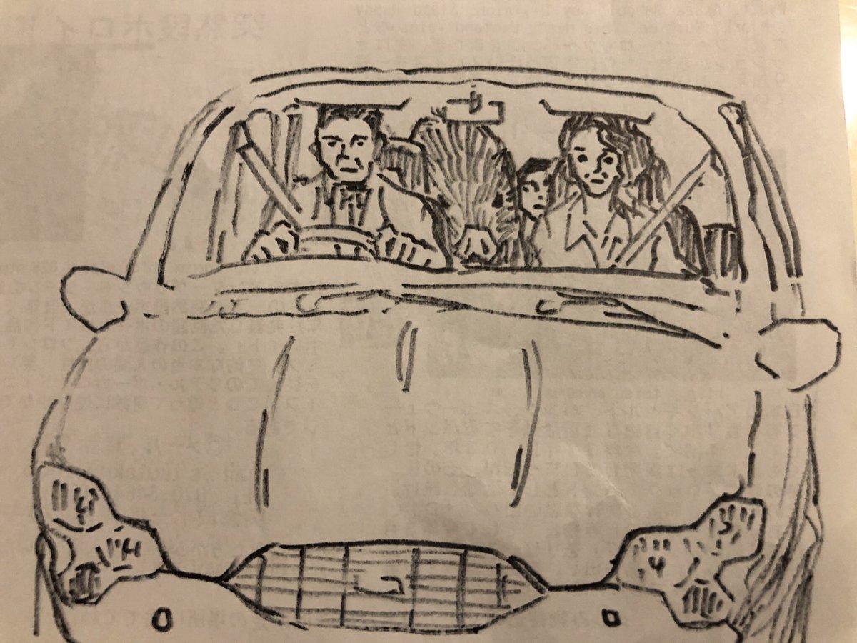 「イノシシと家族3人を乗せた車が事故」というニュースで真っ先にこのような図を想像した事をお詫びします