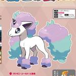 Meer informatie over Galarian Ponyta uit WeeklyFamitsu https://t.co/klaunbdomA