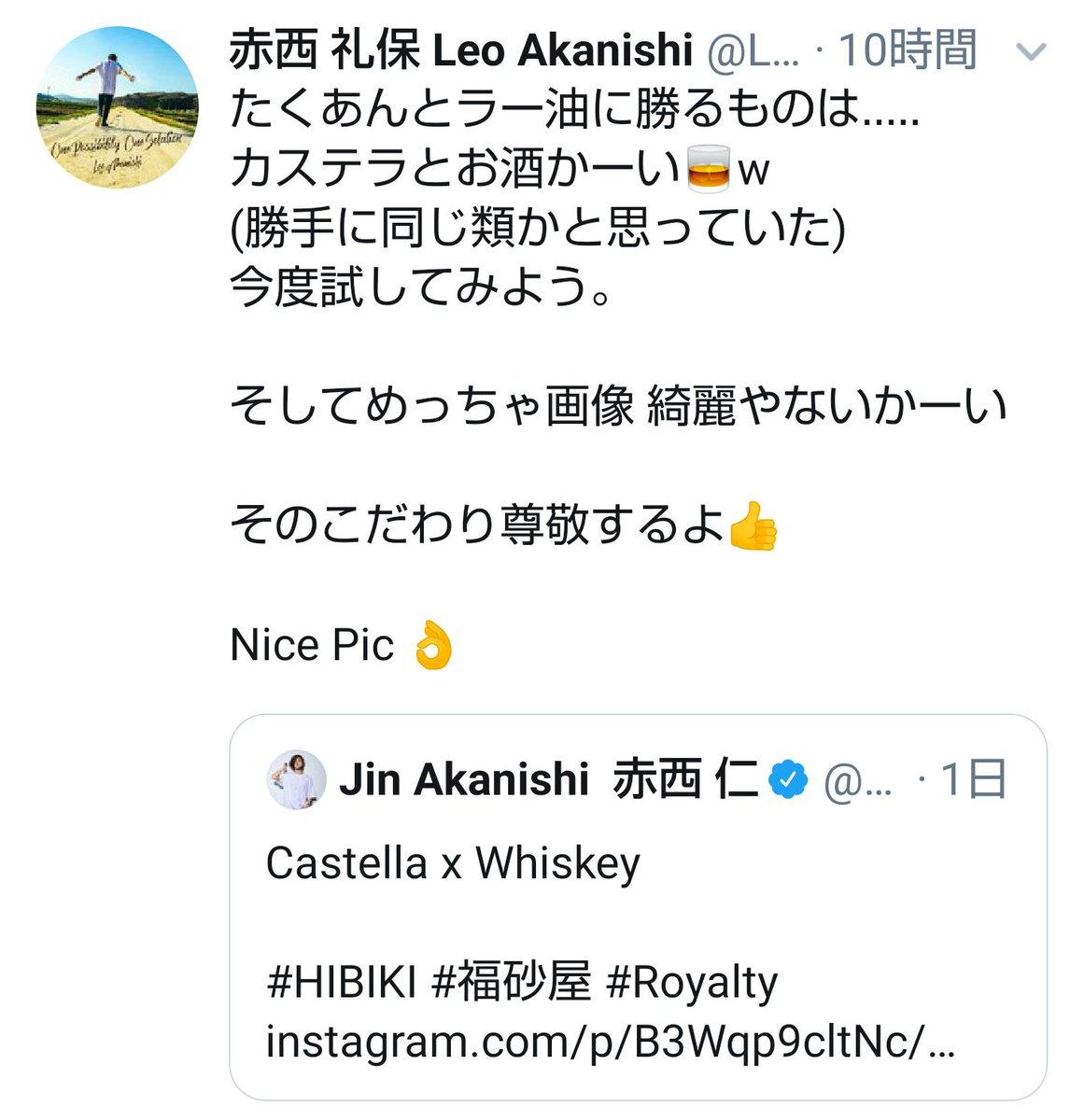 "「錦戸亮 礼保 twitter」の画像検索結果"""