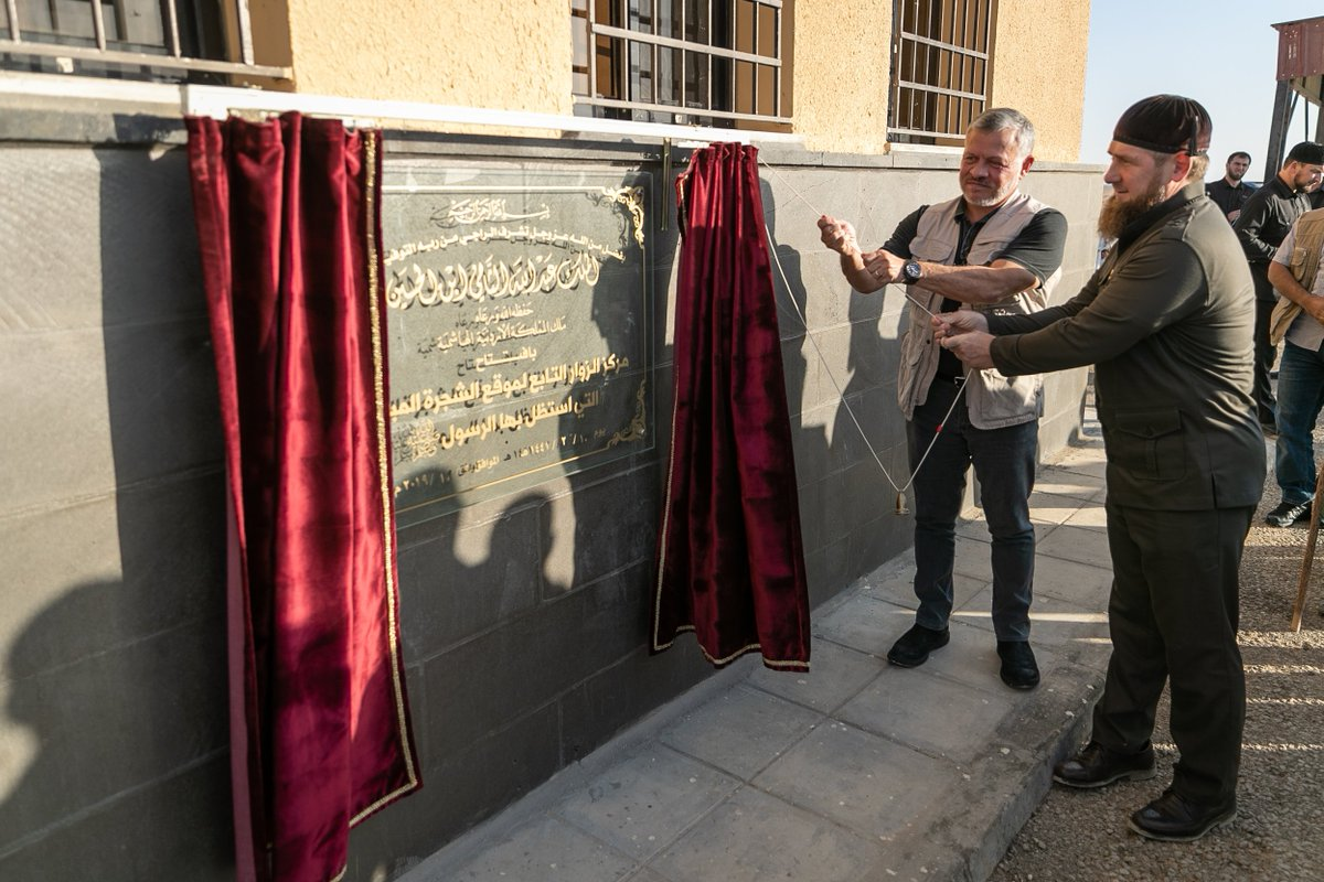 His Majesty King Abdullah II, accompanied by Head of #Chechen Republic Ramzan Kadyrov, inaugurates the visitor centre at the site of the Blessed Tree in Safawi, where Prophet Mohammad, peace be upon him, rested on his way to Syria #Jordan