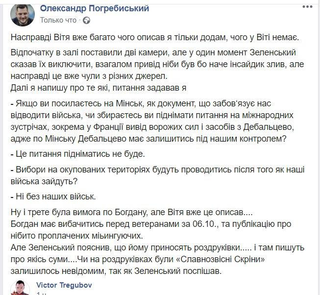 Зеленский собирается построить вал вокруг оккупированного Донбасса, если не добьется мира за один год - Цензор.НЕТ 6717
