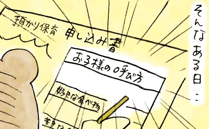 くま の こ 日記