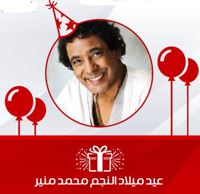 Happy birthday  Mohamed Mounir