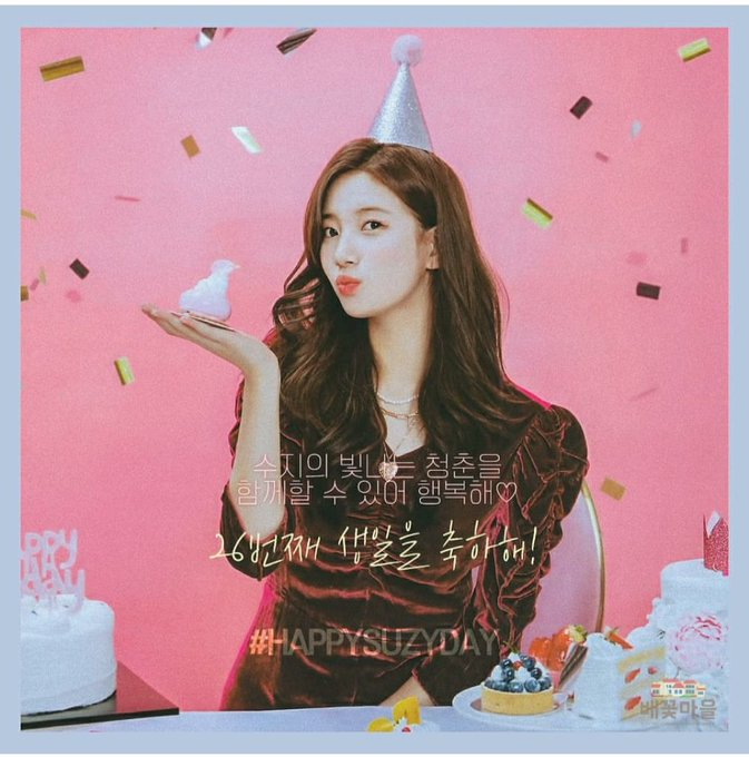 Happy birthday to Bae Suzy. We Love you~ Stay healthy and always be happy ~