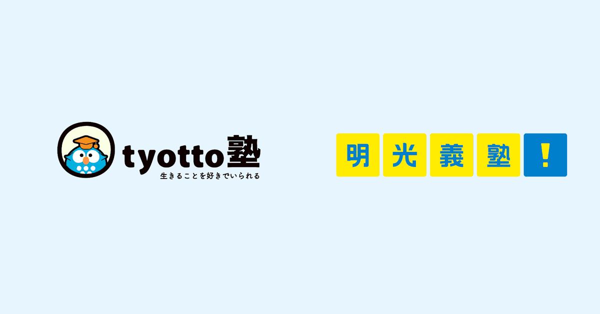 教育ベンチャーtyottoが明光ネットワークジャパンと提携、明光義塾のノウハウでtyotto塾をFC展開