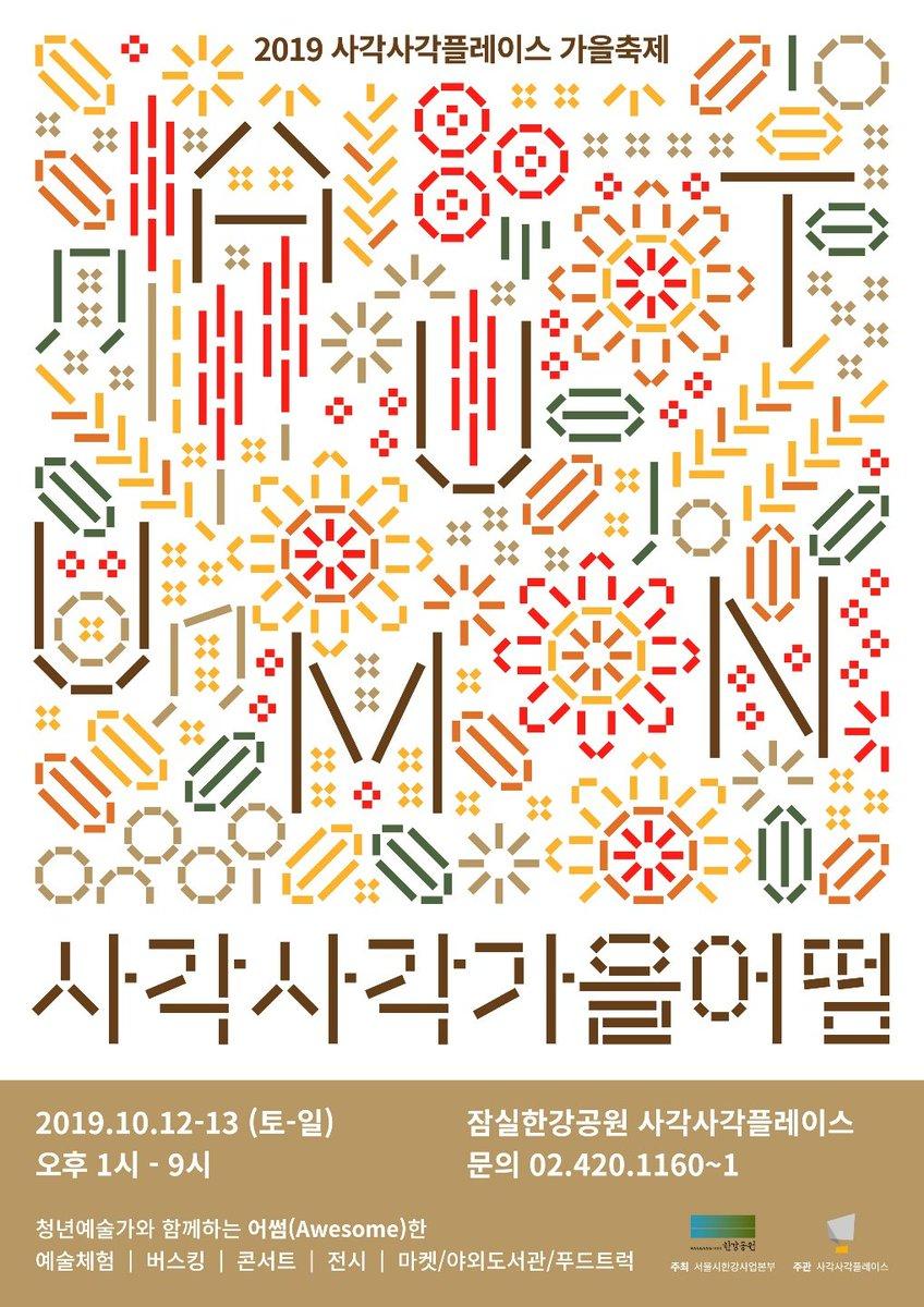 사각사각🍂가을어떰(Autumn)~🍁 청년예술가와 함께하는 가을축제 가자~! ✧*.◟(ˊᗨˋ)◞.*✧ [#사각사각_가을어떰🍂] 🍁10.12(토)~10.13(일) 13:00~21:00 🍁잠실한강공원 사각사각 플레이스 🍁예술체험, 공연, 전시, 마켓, 세대공감 콘서트 등 32개 프로그램 🍁cafe.naver.com/hangangsagak2