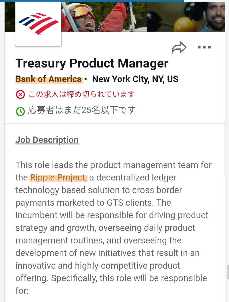 Bank of AmericaがRipple製品担当の求人さ!Ripple製品の管理や新製品開発、戦略拡大が仕事みたいだね以前Ripple利用の特許も公開されてたし本格始動なら素敵さ!関連しそうな事がReal-Time PaymentsとしてBoA公式にあるよ!2020年までに稼動のようだから期待だね!