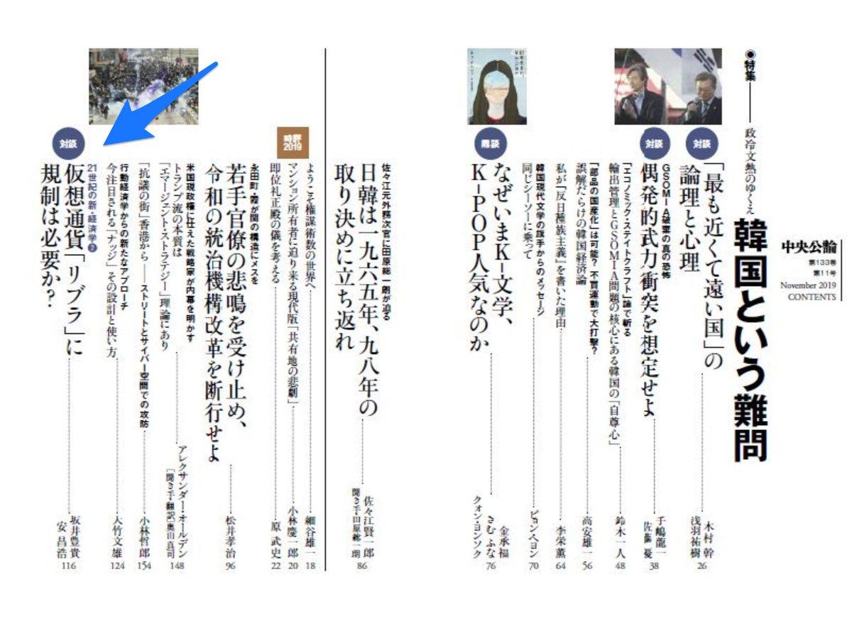 先月に続いて本日発売の中央公論11月号に( @YasuMasahiro )と慶應義塾大学教授・坂井豊貴( @toyotaka_sakai )さんの対談が掲載されました。今回は『仮想通貨「リブラ」に規制は必要か?』がテーマです。ぜひ皆さまご覧ください!!#中央公論 #Libra #ALIS #ブロックチェーン #暗号通貨