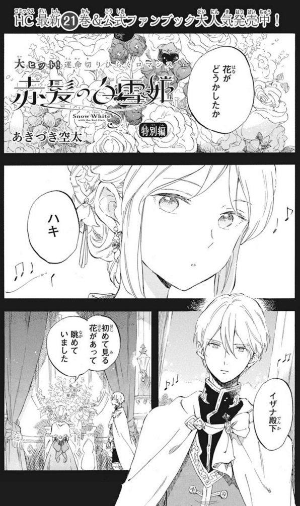 赤 髪 の 白雪姫 ネタバレ 115