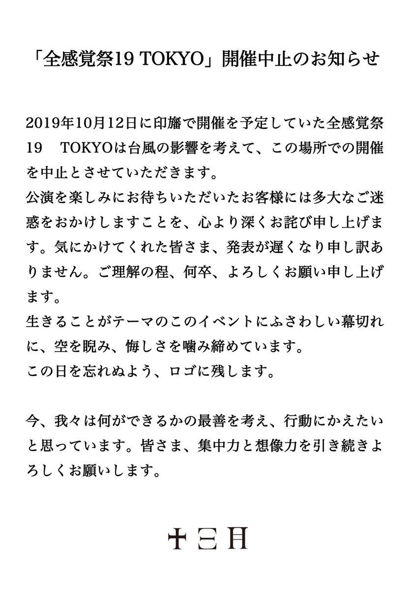 全感覚祭19 TOKYO開催を中止します。 最善の選択と未来を信じてます。