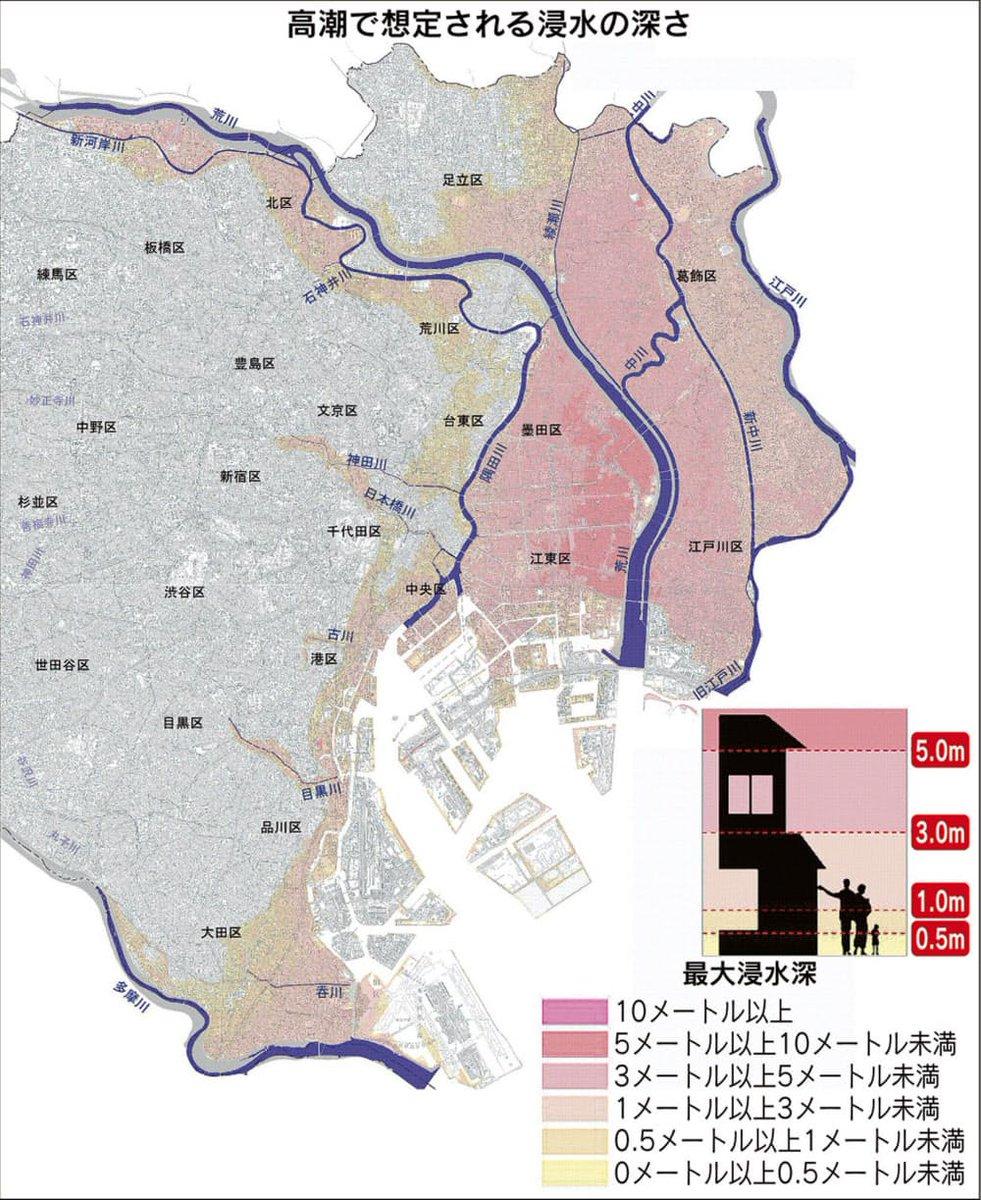 「スーパー台風」高潮で東京23区の3割浸水都が想定 一週間以上水が引かない地域も (2018年の記事)📢最悪なのは今回の台風は大潮にあたる月齢に来ること。低標高地の皆さん、ご注意。